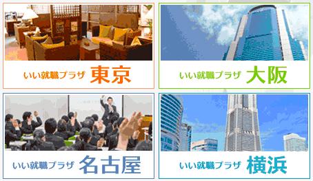 いい就職.com 大阪